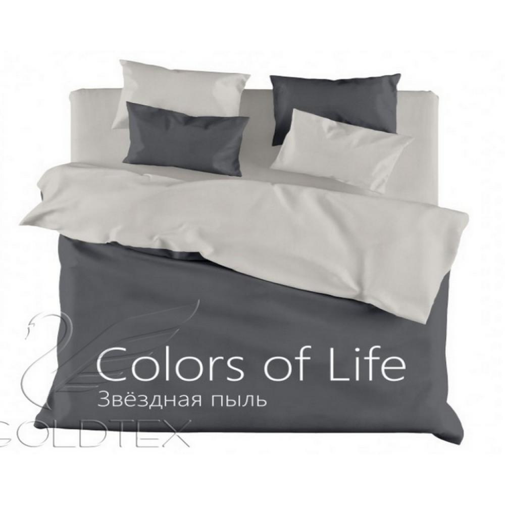 КПБ GOLDTEX Colors of Life 2 сп Звездная пыль 175*210 220*250 50*70 70*70 сатин однотонный 100% хл