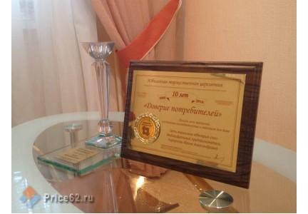 Наши награды 2